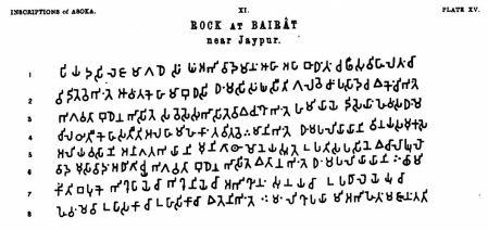 bairat_bhabra_rock edict