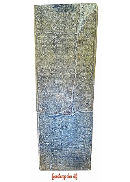 myazedi-inscription_pali